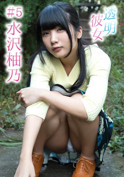 #5水沢柚乃