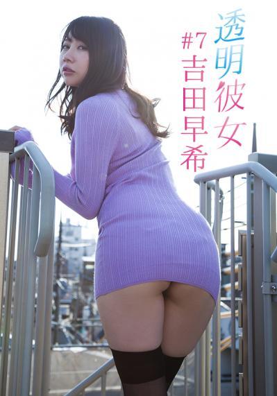 #7吉田早希
