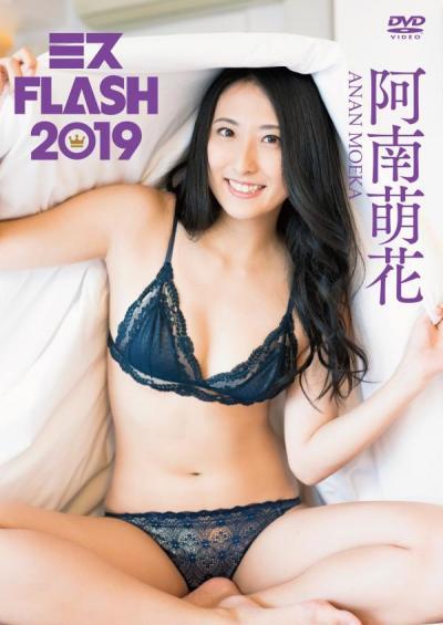 阿南萌花 「ミスFLASH2019」