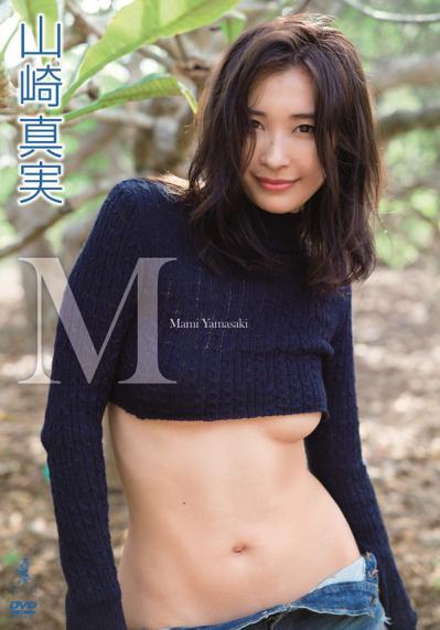 山崎真実「M」