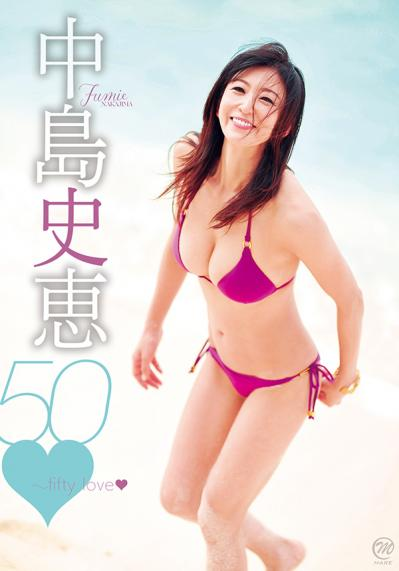 中島史恵 「50♥~fifty love♥」