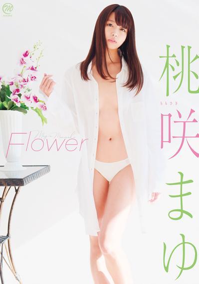 桃咲まゆ 「Flower」