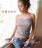 伊藤早由利 「Secret Lover 2」 Blu-Ray