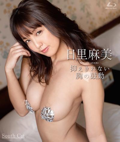 日里麻美 「抑えきれない胸の鼓動」 Blu-ray