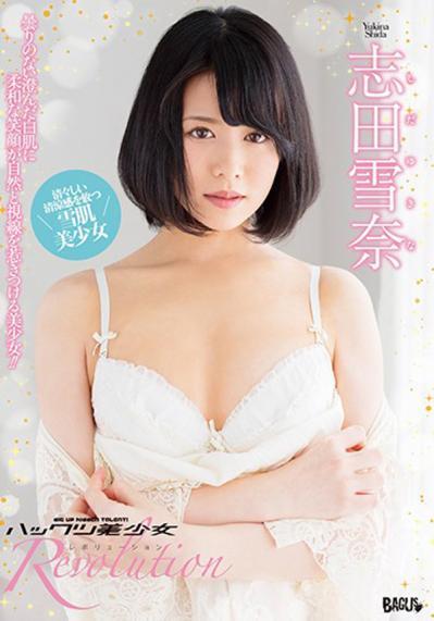 志田雪奈 「ハックツ美少女 Revolution」