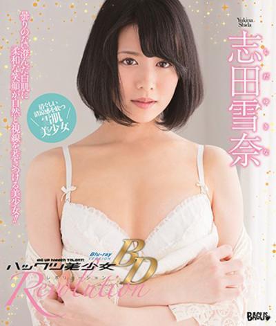 志田雪奈 「ハックツ美少女 Revolution」 Blu-ray