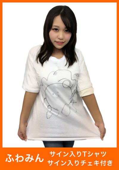 【独占販売】ふわみん/サイン入りTシャツ