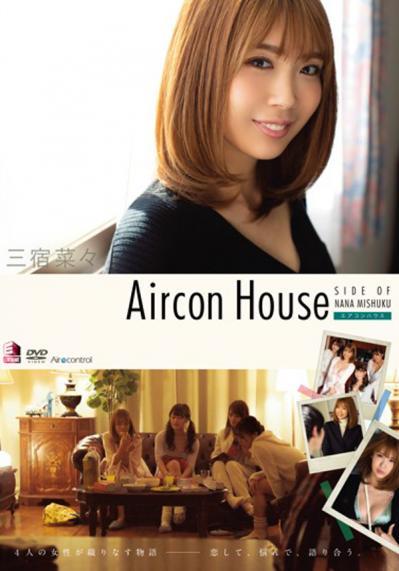三宿菜々 「Aircon House」