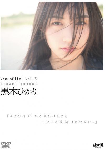 黒木ひかり 「VenusFilm Vol.3」