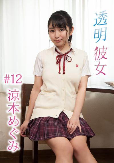 #12 涼本めぐみ