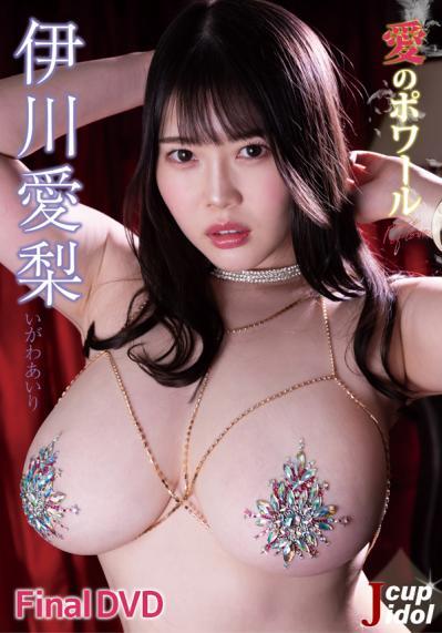 伊川愛梨 「Jカップアイドル 愛のポワール」