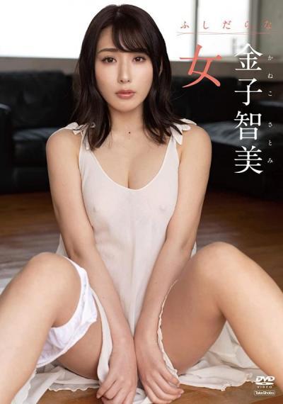 金子智美 「ふしだらな女」