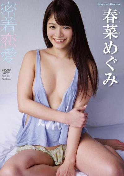 春菜めぐみ「密着恋愛」