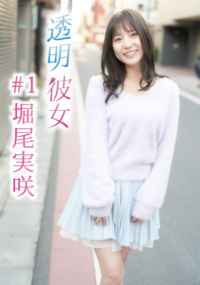 #1 堀尾実咲