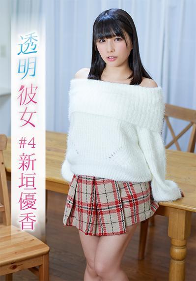 #4新垣優香