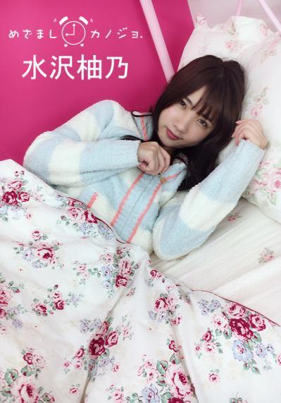 めざましカノジョ 水沢柚乃