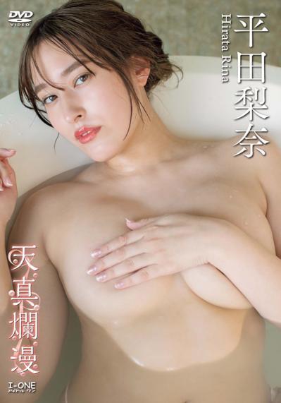 平田梨奈 「天真爛漫」