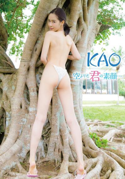 KAO 「空よりも君の素顔…」
