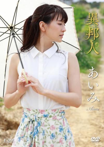 【あいみ】 スペシャルセット
