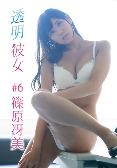 #6 篠原冴美