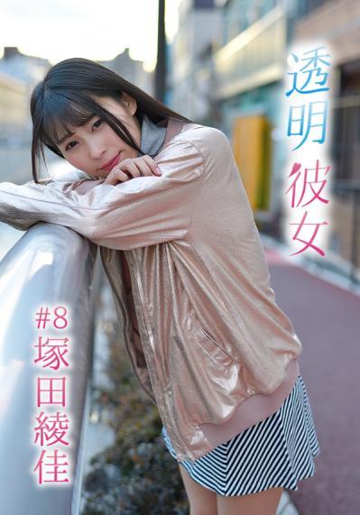 #8塚田綾佳