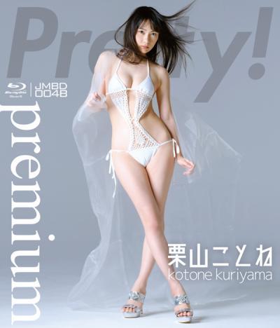 栗山ことね 「Pretty!Premium」Blu-ray