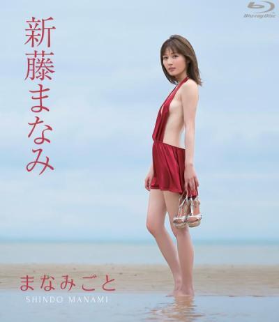 新藤まなみ「まなみごと」Blu-ray