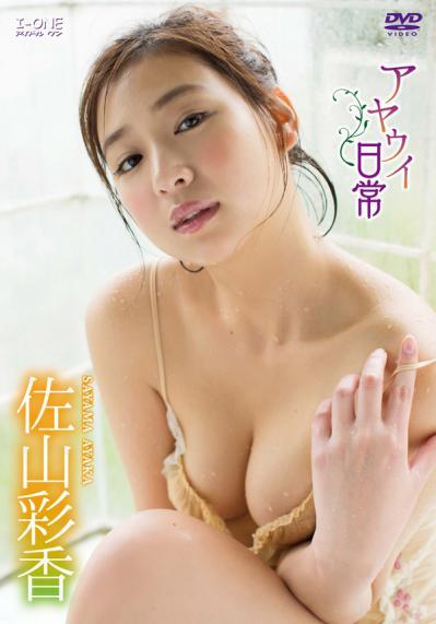 佐山彩香「アヤウイ日常」