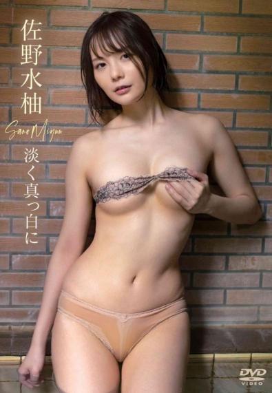 佐野水柚 「淡く真っ白に」