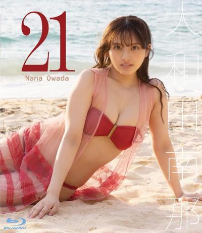 大和田南那 「21」