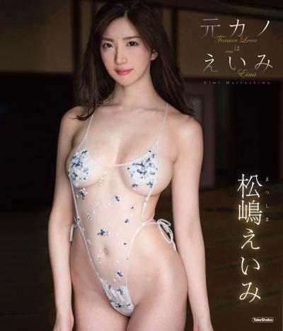 松嶋えいみ「元カノはえいみ」Blu-ray