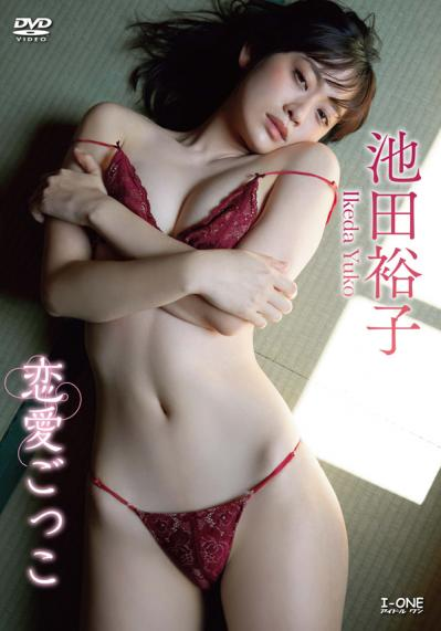 池田裕子 「天使のハニカミ」