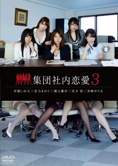集団社内恋愛3