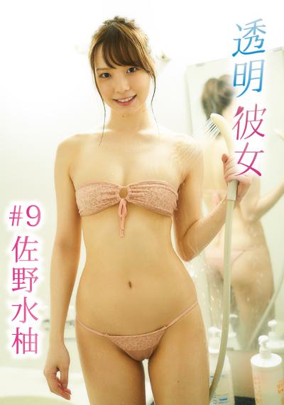 【独占配信】 透明彼女シーズン8 #9 佐野水柚