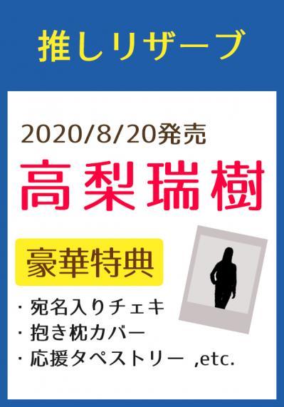 【推しリザーブ_8月発売】高梨瑞樹 「タイトル未定」