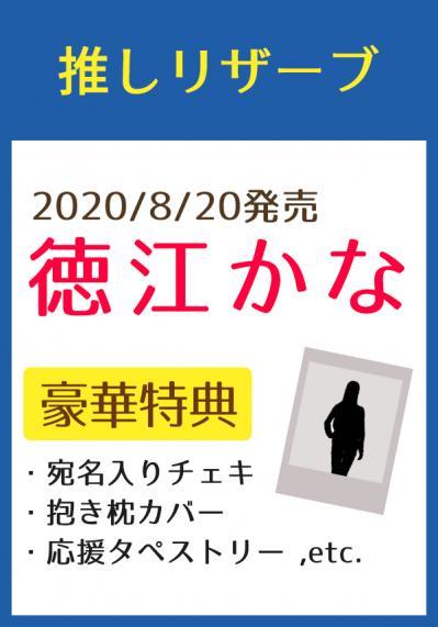 【推しリザーブ_8月発売】徳江かな 「タイトル未定」