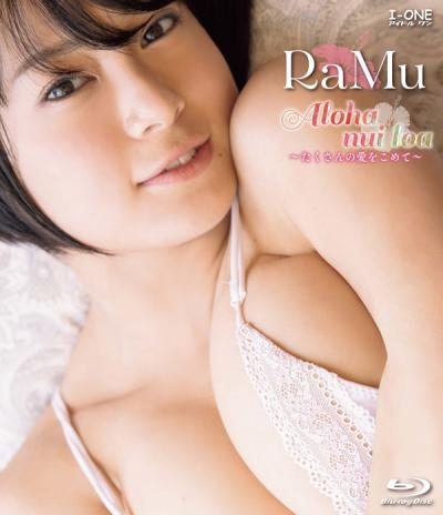 RaMu 「Aloha nui loa 〜たくさんの愛をこめて〜」 Blu-ray