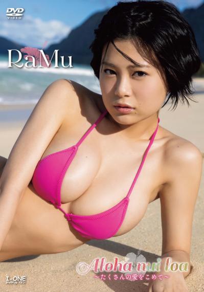 RaMu 「Aloha nui loa 〜たくさんの愛をこめて〜」