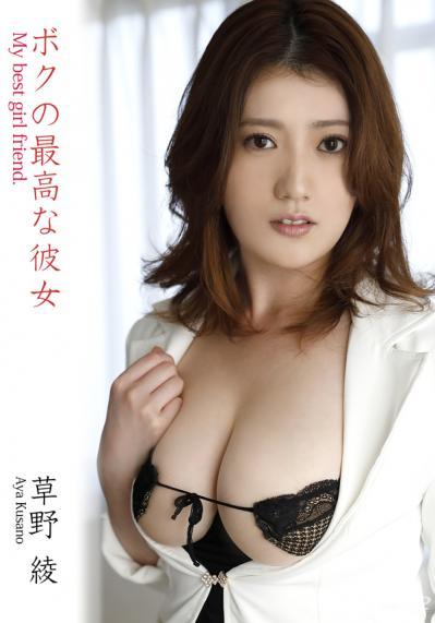 草野綾 「ボクの最高な彼女」