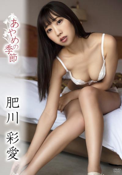 肥川彩愛 「あやめの季節」
