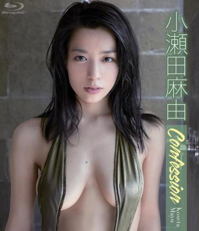 小瀬田麻由「Confession」