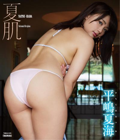 平嶋夏海「夏肌」Blu-ray