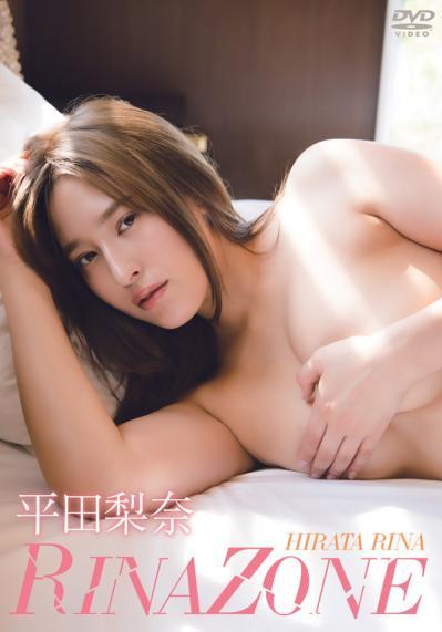 平田梨奈 「RINAZONE」