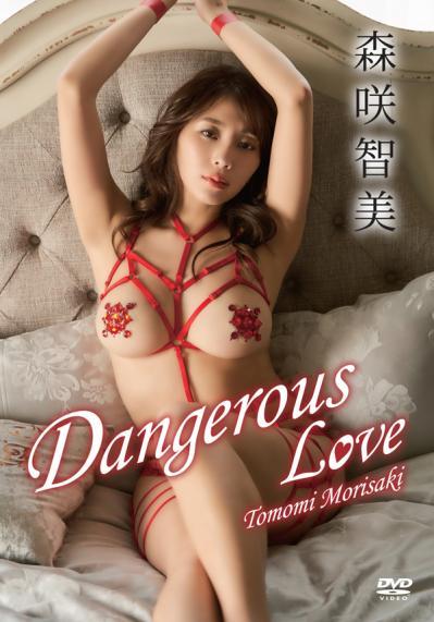 森咲智美「Dangerous Love」