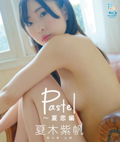 夏木紫帆 「Pastel ~夏恋編」Blu-ray
