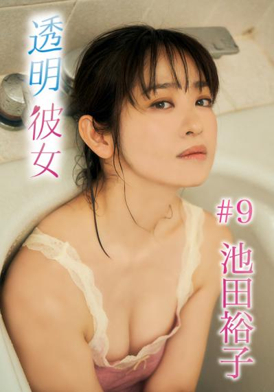 透明彼女シーズン12 #9 池田裕子