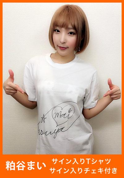 【独占販売】粕谷まいサイン入りTシャツ