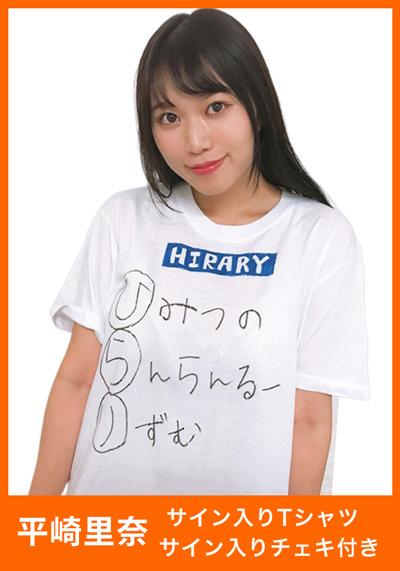 【独占販売】平崎里奈サイン入りTシャツ