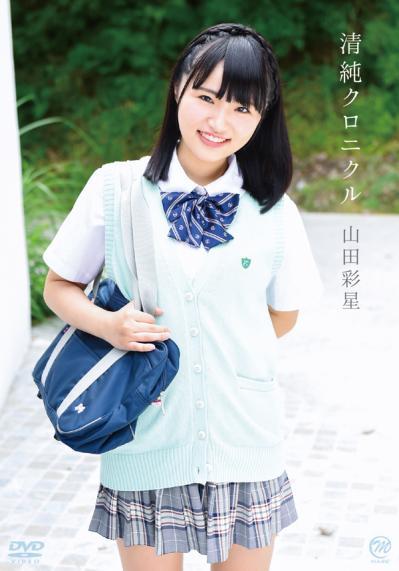 山田彩星 「清純クロニクル」