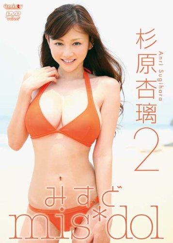 杉原杏璃 「みすど mis*dol 2」